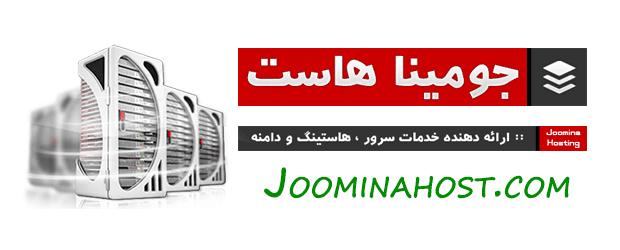 هاست جومینا - 58