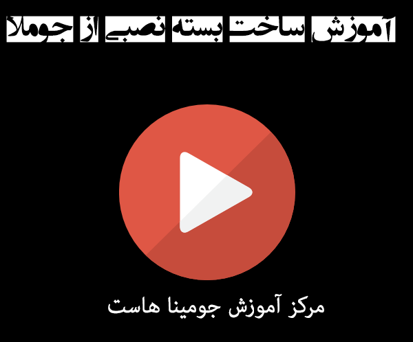 <strong>آموزش</strong> ویدیویی